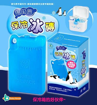 【悅兒樂婦幼用品?】BabyHouse 愛兒房 保冷冰磚(1pc裝)
