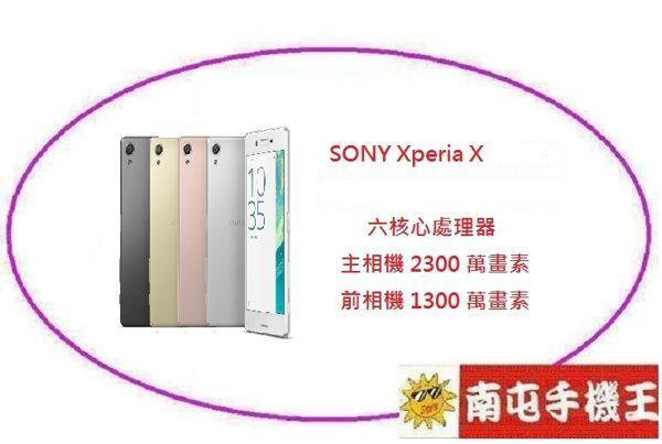 @南屯手機王@ SONY Xperia X /F5121  3GB  / 32GB 現金優惠價  (宅配免運費)