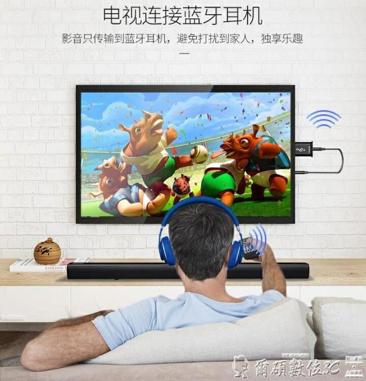 藍芽發射器接收器二合一5.0臺式電腦電視音頻3.5mm無線藍芽適配器 清涼一夏钜惠