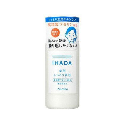 SHISEIDO 資生堂 IHADA 敏感肌保濕乳液 135ml