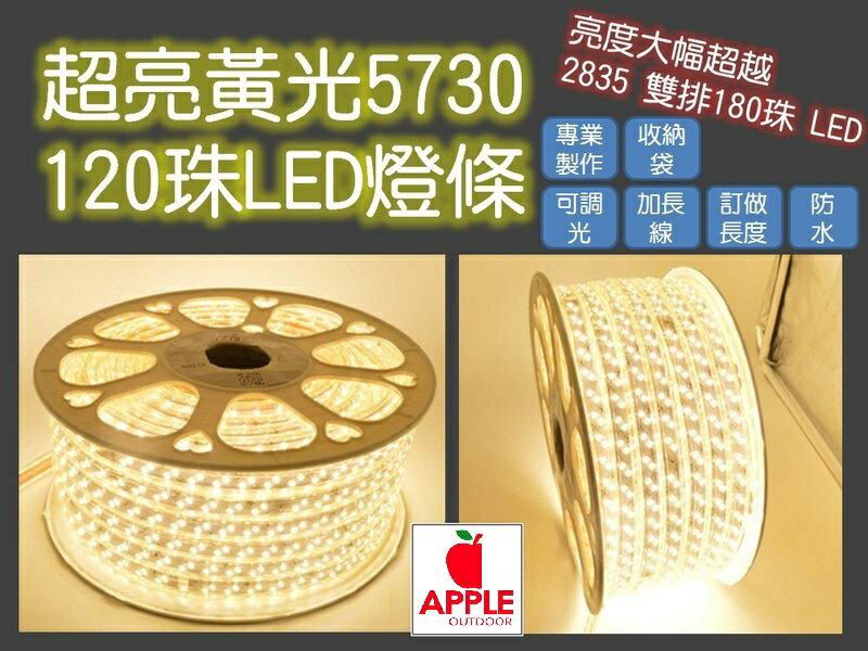 ~~蘋果戶外~~ForestOutdoor FO57300~10Y 5730 防水LED燈