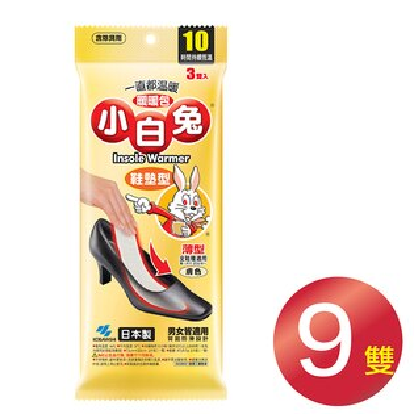 醫康生活家:【醫康生活家】日本小林製藥小白兔鞋墊型暖暖包-9雙(一包三雙)