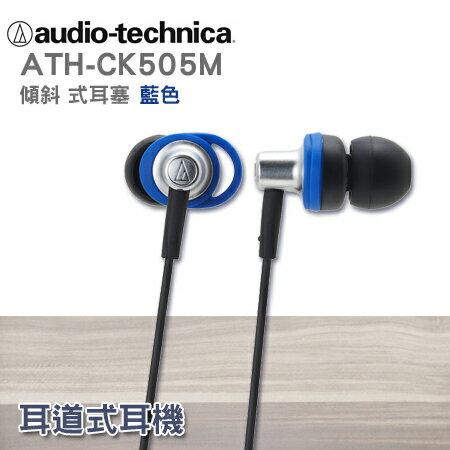 """鐵三角 耳塞式耳機 ATH-CK505M【黑/藍/棕/粉/紅/白】""""正經800"""""""