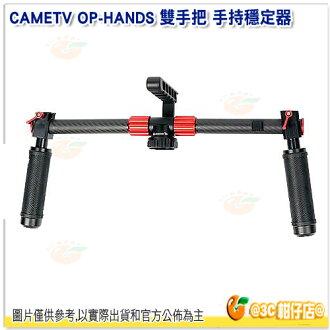 CAME-TV OP-HANDS 雙手把 手持穩定器 公司貨 適用三軸陀螺儀 穩定 平滑相機平移 傾斜運動