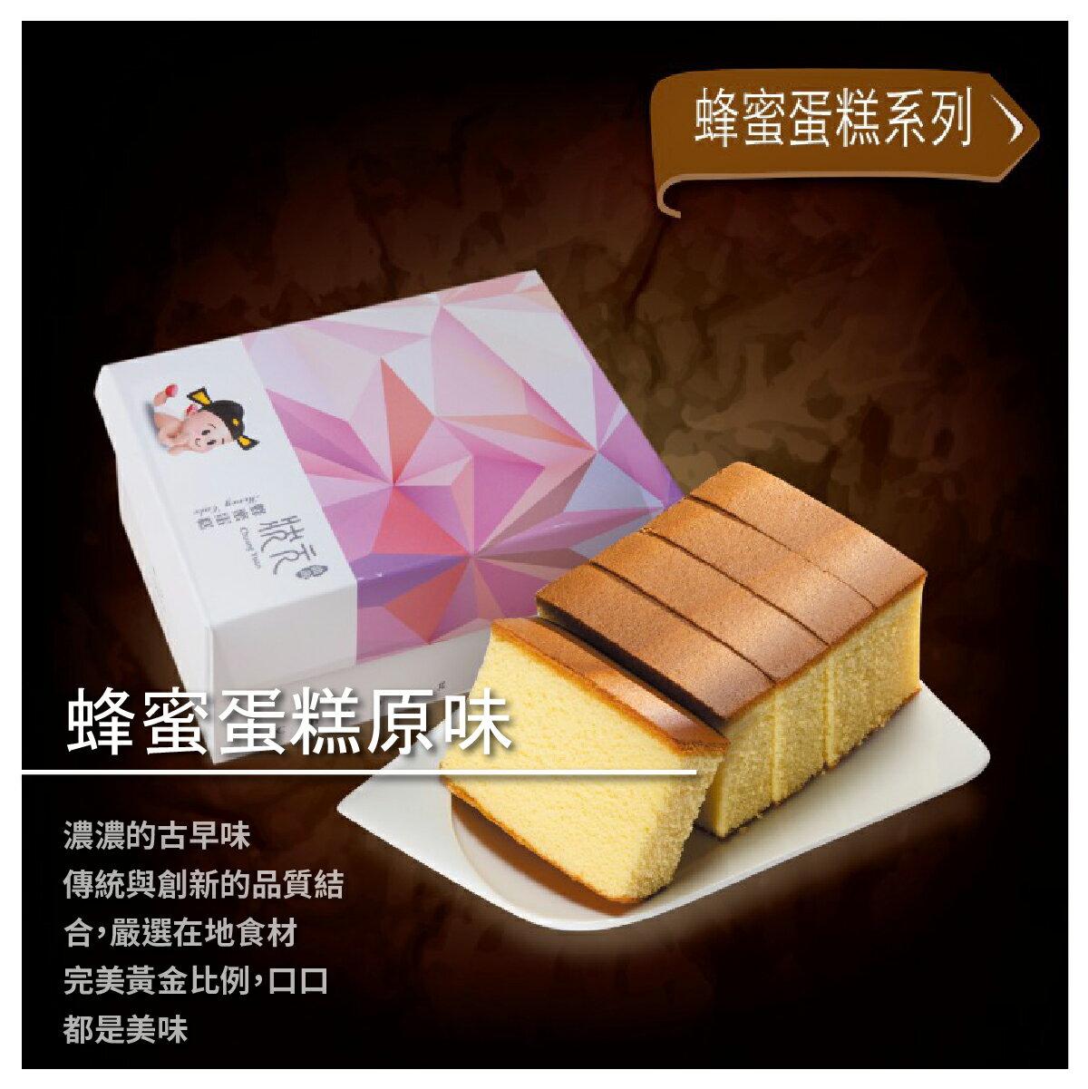 【狀元油飯彌月禮】蜂蜜蛋糕原味/5片、10片