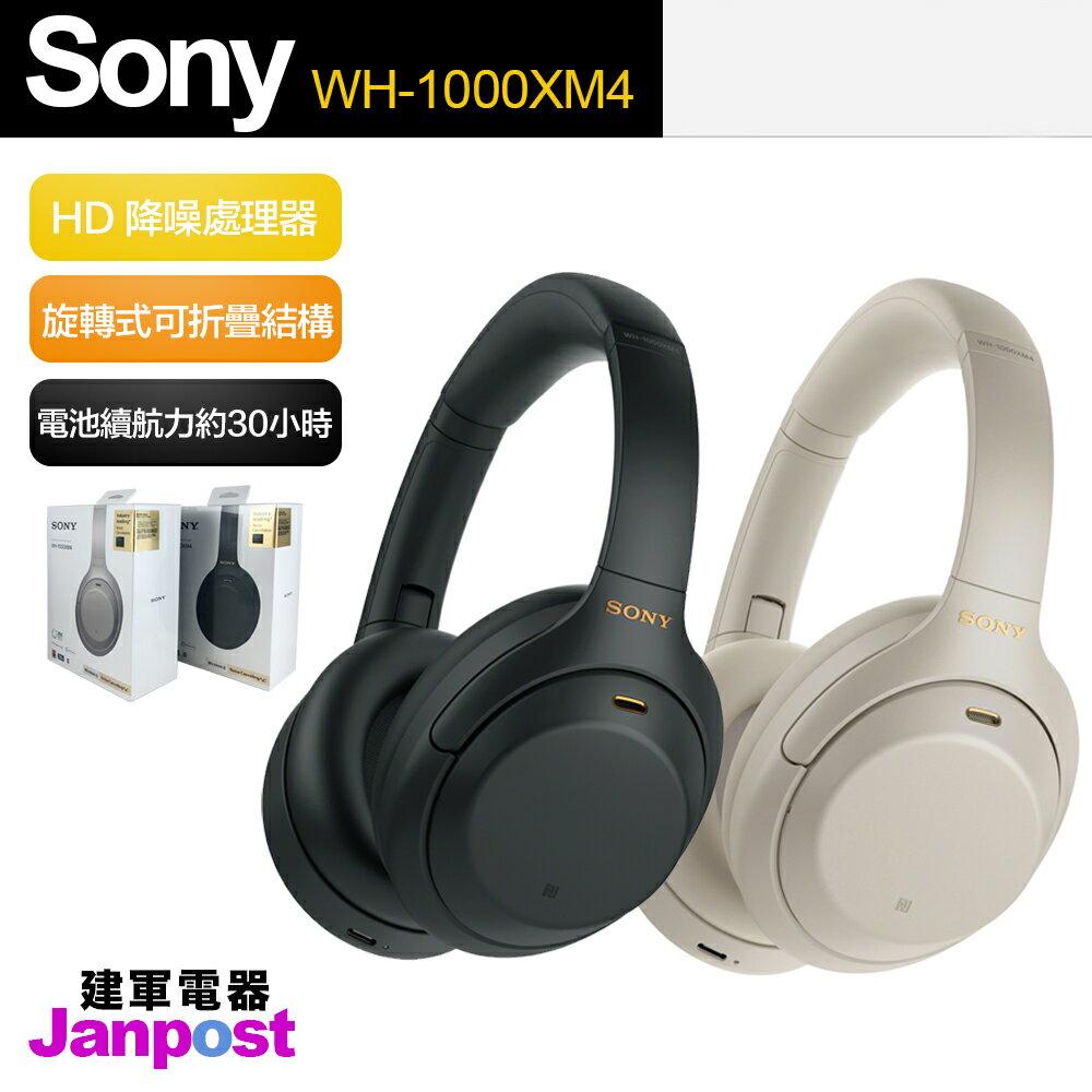 新一代 Sony WH-1000XM4 無線藍牙 藍芽耳機 降噪 耳罩式耳機 自動調整音效 附攜行包 保固一年(Sony WH-1000XM3 可參考)