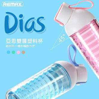 REMAX 亞思杯 隨身瓶 杯子 水瓶 飲料瓶 水壺 冷水壺 隨行杯 隨身杯 運動水杯 運動水壺 冷飲杯 飲料杯