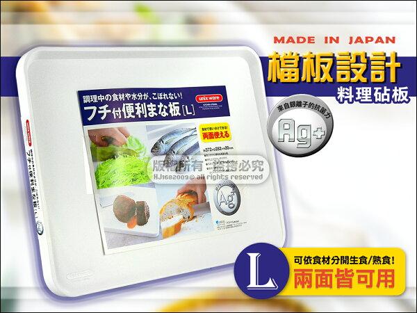快樂屋♪日本製ASVELUNIXware2190檔水便利砧板(L)【可雙面使用】