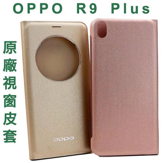 【原廠視窗】歐珀 OPPO R9 Plus/R9+ 原廠皮套/經典系列/側掀背硬殼保護套/智能休眠/吊卡盒裝