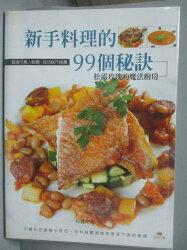 【書寶二手書T1/餐飲_QHQ】新手料理的99個秘訣-松露玫瑰的魔法廚房_松露玫瑰
