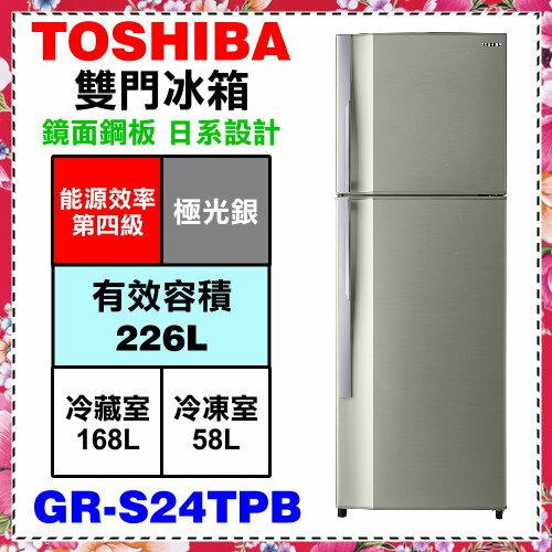 【TOSHIBA東芝】226L二門電冰箱《GR-S24TPB》含運送和基本安裝