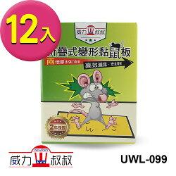 威力叔叔【UWL-099】折疊式變形黏鼠板12入