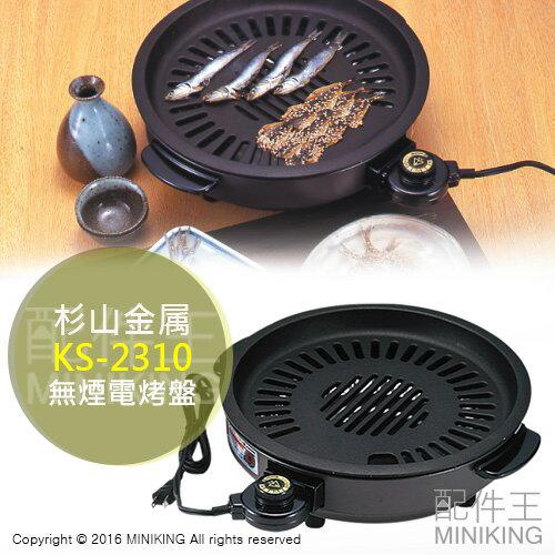 ~ 王~  製 杉山金屬 SUGIYAMA KS~2310 無煙電烤盤 減少油煙 可控溫