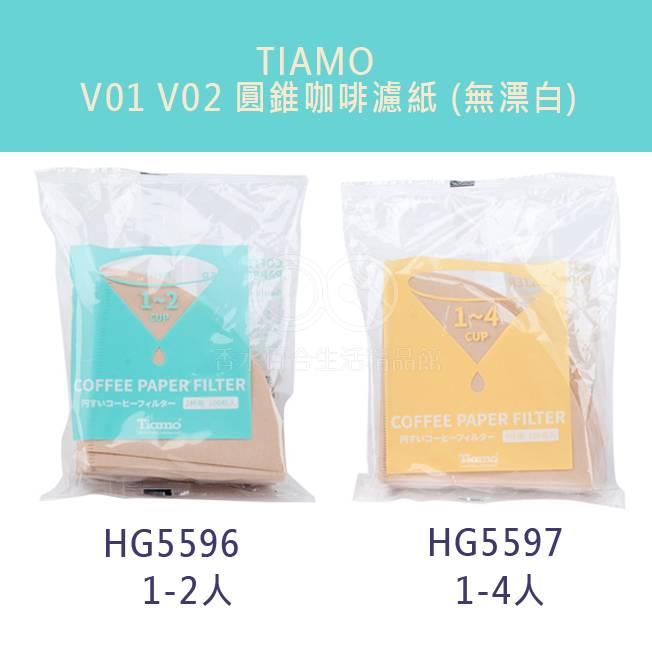 🌟現貨附發票🌟TIAMO HG5596 HG5597 V01 V02 圓錐咖啡濾紙 圓錐濾紙 無漂白濾紙 咖啡濾紙 濾紙