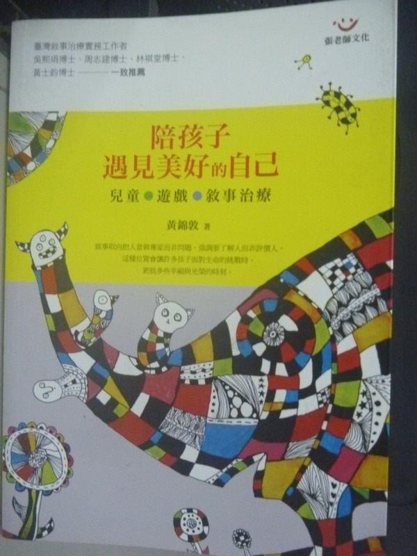 【書寶二手書T1/心理_HSI】陪孩子遇見美好的自己-兒童遊戲敘事治療_黃錦敦
