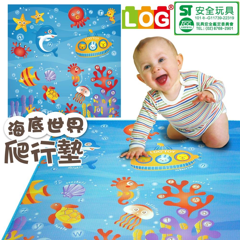 【LOG 樂格】環保幼兒遊戲爬行墊2CM -海底世界(120x180cm) (買就送-樂格 玩具地墊潔菌液250ml,價值299)