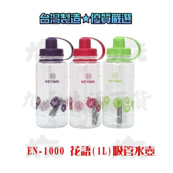 【九元生活百貨】聯府EN-1000花語吸管水壺1LEN1000