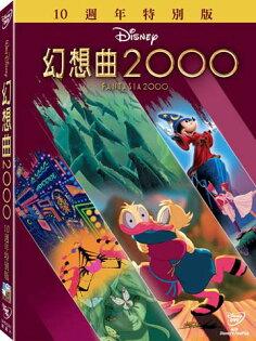 幻想曲2000DVD