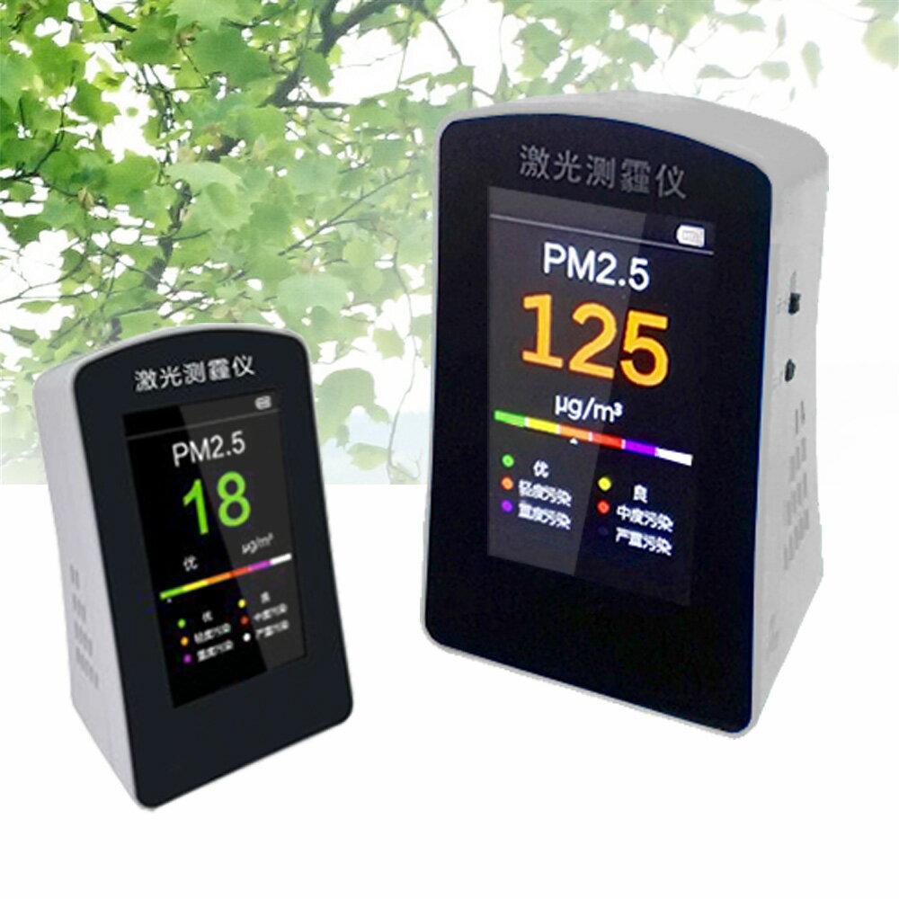 Bosswell 博士韋爾 [PM2.5空氣品質檢測]攜帶型懸浮微粒檢測儀 霧霾粉塵淨化器 空氣清淨機好伴侶-白色【售完】