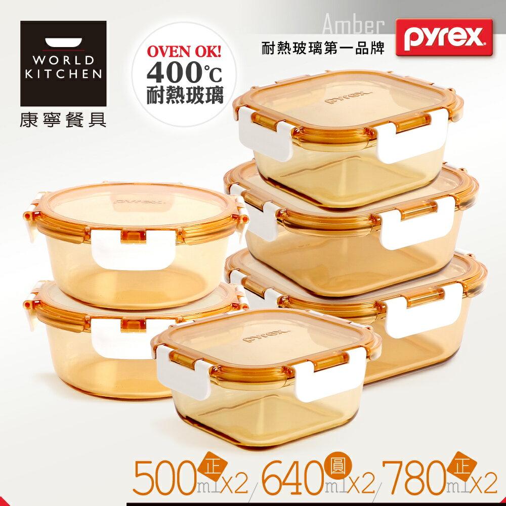 【美國康寧 Pyrex】透明玻璃保鮮盒6件組(AMBS0603)