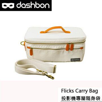★露營必備 ★Dashbon Flicks Carry Bag 投影機專屬隨身袋 ABK111   公司貨 0利率 免運