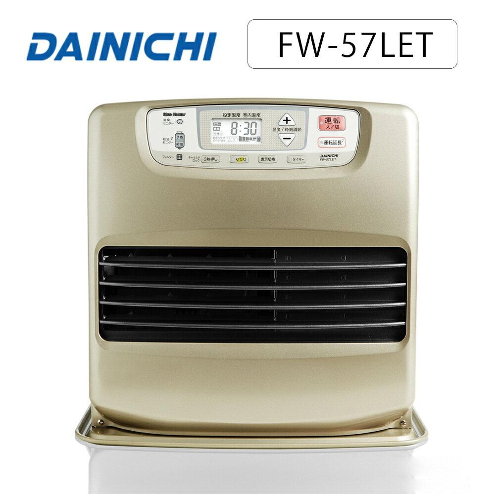 【送電動加油槍+防塵套+滑輪】FW-57LET 日本原裝大日DAINICHI 煤油暖氣機