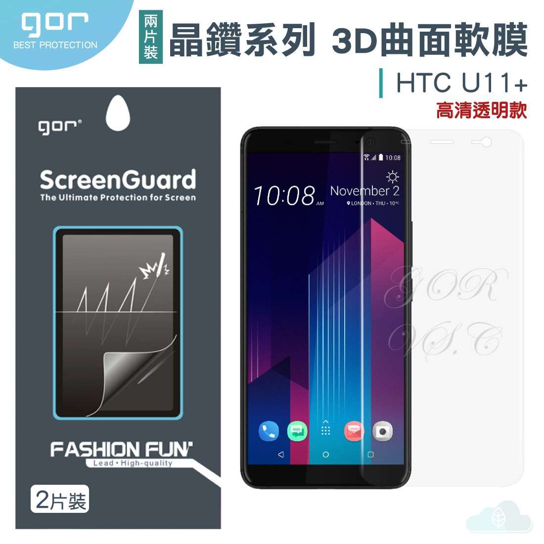 GOR HTC 晶鑽系列 宏達電 HTC U11+ 3D曲面 全滿版 高清 正膜 PET 軟膜 保護貼 全館消費滿299免運費