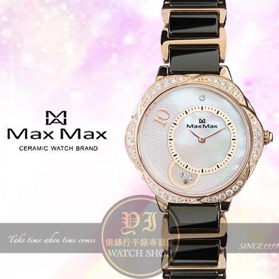 Max Max賴琳恩代言華麗雅緻晶鑽陶瓷腕錶/黑/玫瑰金/34mm MAS7007-1公司貨/禮物/聖誕節