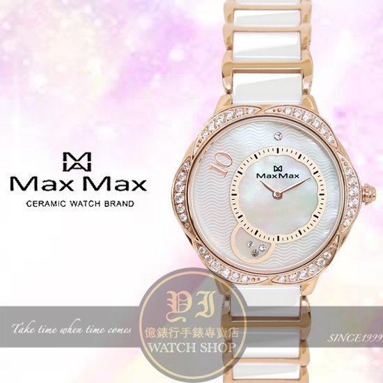 Max Max賴琳恩代言華麗雅緻晶鑽陶瓷腕錶/白/玫瑰金/34mm MAS7007-2公司貨/禮物/聖誕節