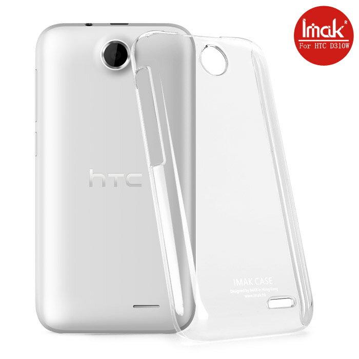 HTC Desire 310水晶殼 艾美克imak羽翼水晶殼 D310W 透明保護殼保護套  DIY素材殼可貼鑽 【清倉】