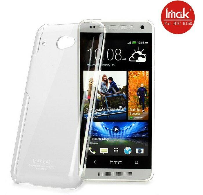 HTC Desire 601 Zara 6160水晶殼 艾美克imak羽翼水晶殼 6160 透明保護殼保護套  DIY素材殼可貼鑽 【清倉】