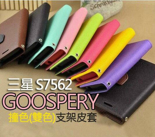 三星S7562 Trend Duos 韓國 MERCURY GOOSPERY 撞色手機皮套 SAMSUNG S7562 Trend Duos 雙色皮套  支架插卡  保護殼【清倉】