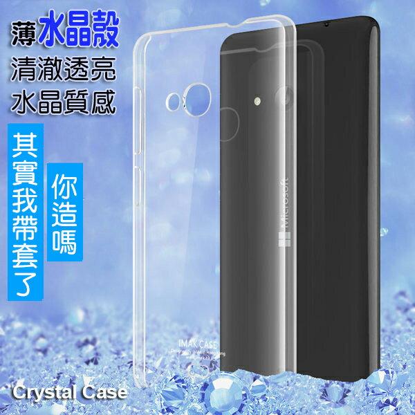 Nokia 諾基亞Lumia 535 保護殼 艾美克imak羽翼水晶殼一代 諾基亞535 手機保護殼 背殼 透明背蓋  DIY素材殼可貼鑽 【清倉】