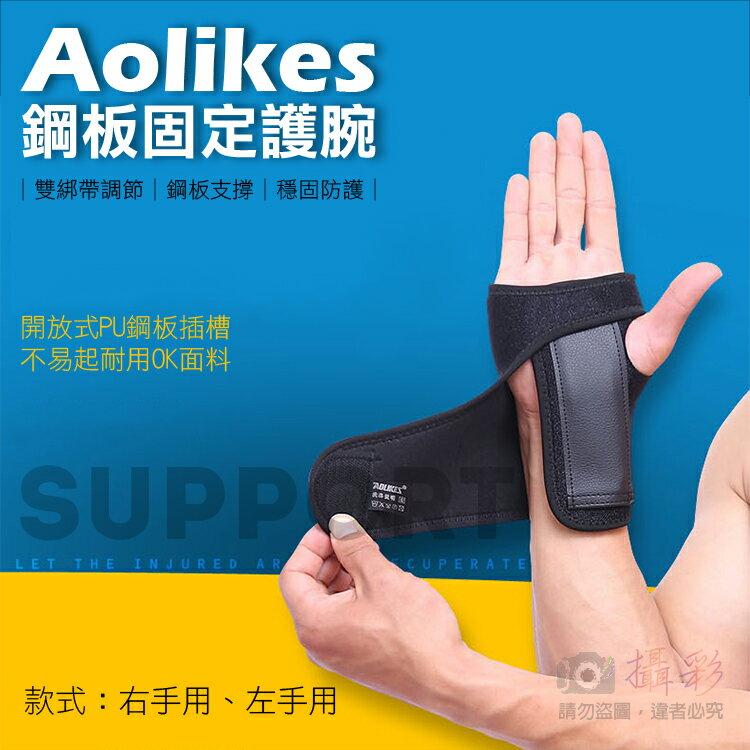攝彩@Aolikes 鋼板固定護腕 單入裝 雙綁帶可調節 鋼板支撐穩固防護加壓纏繞健身 奧力克斯 開車辦公用鍵盤滑鼠