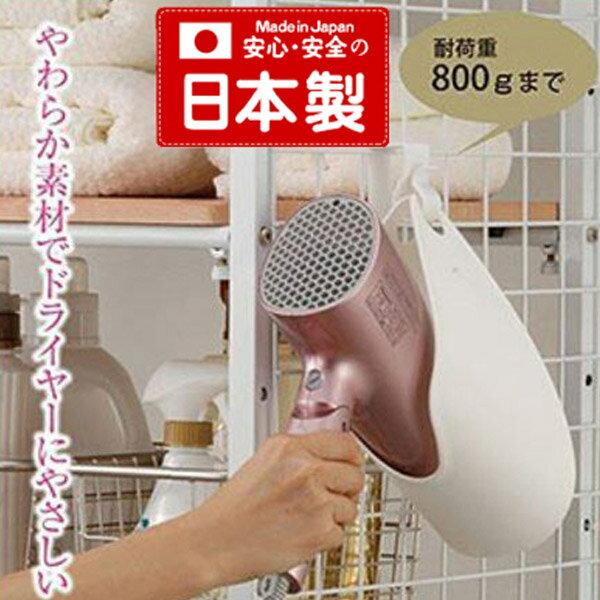 BO雜貨【SV8216】日本製 2920 吹風機收納吊架 簡易式吹風機掛架 雙向吹風機置放架 掛架 收納架 浴室必備
