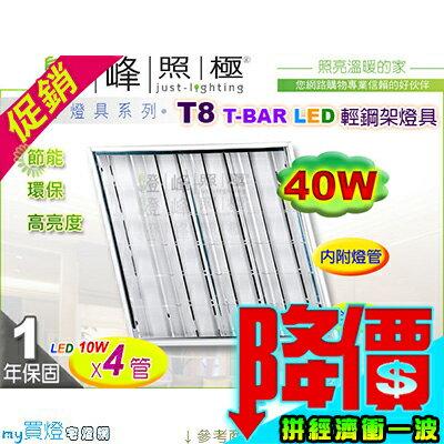 【輕鋼架】T8 LED 40W T-BAR 輕鋼架燈具 附燈管 白光黃光 經濟實用 促銷中【燈峰照極my買燈】#SS0272 0