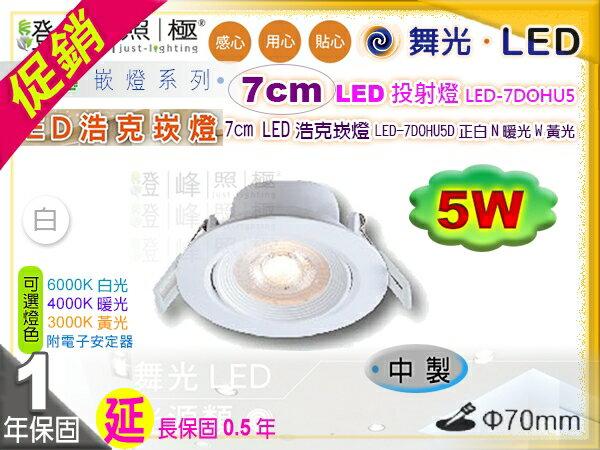 【舞光LED】LED-5W / 7cm。浩克崁燈 附變壓器 白款 4000K可選 保固延長 #7DOHU5【燈峰照極my買燈】