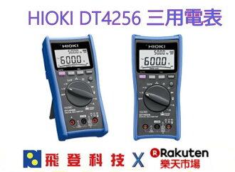 【HIOKI 日置電機】HIOKI DT4256 三用電表 公司貨 含稅開發票