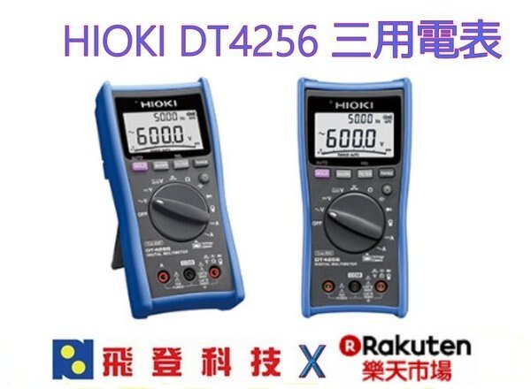【HIOKI日置電機】HIOKIDT4256三用電表公司貨3年保固