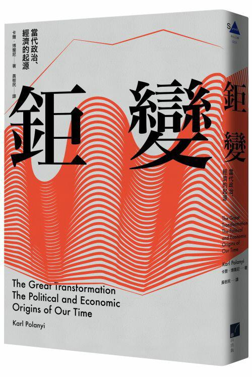 鉅變:當代政治、經濟的起源 /卡爾.博蘭尼