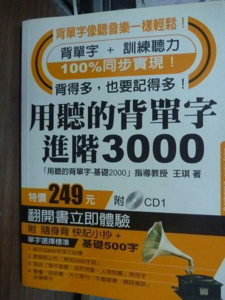 ~書寶 書T2/語言學習_PFR~用聽的背單字:進階3000_王琪