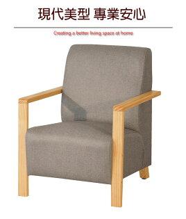 【綠家居】夏比時尚皮革實木單人座沙發(1人座+二色可選)