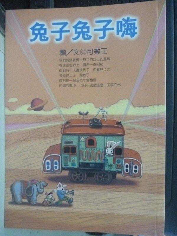 【書寶二手書T6/繪本_LGM】兔子兔子嗨_可樂王