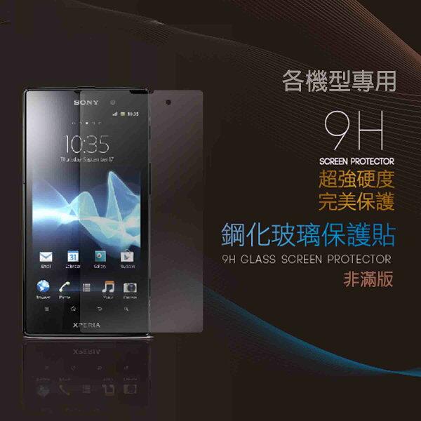 ASUS華碩ZenFoneMaxProM1ZB601KLZB602KLLive(L1)ZA550KL9H硬度鋼化玻璃貼防刮營幕保護膜