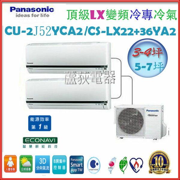 【國際~ 蘆荻電器】 全新LX系列【Panasonic冷專變頻一對二冷氣】CU-2J52YCA2/CS-LX22+36YA2