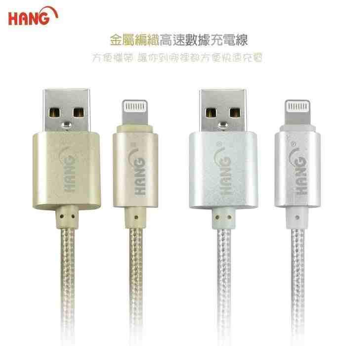 HANG Apple iPhone 金屬編織充電線/傳輸線 genten