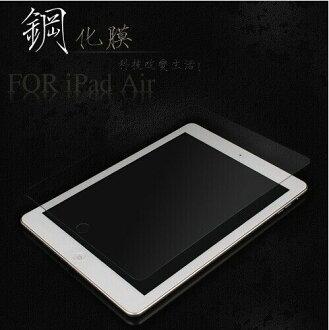 蘋果ipad5 air 鋼化膜 9H 0.4mm直邊 耐刮防爆玻璃膜 iPad 5 Air 鋼化膜