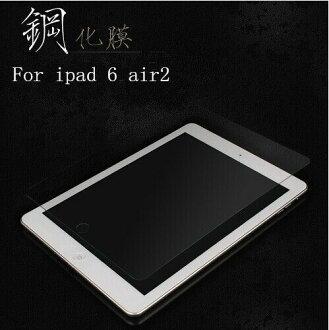 蘋果ipad6 ari2 鋼化膜 9H 0.4mm直邊 耐刮防爆玻璃膜 iPad Air 2 鋼化膜