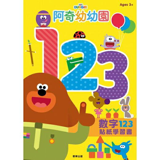 京甫 HD026B 阿奇幼幼園 字母ABC貼紙學習書 / HD026A阿奇幼幼園 數字123貼紙學習書