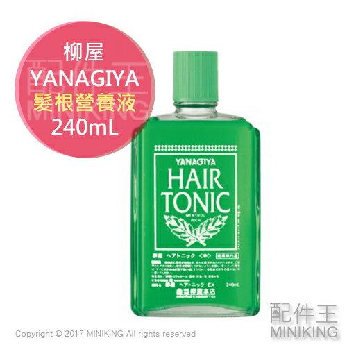 【配件王】日本 YANAGIYA 柳屋 HAIR TONIC 髮根 營養液 頭髮 頭皮水 營養美髮液 240mL